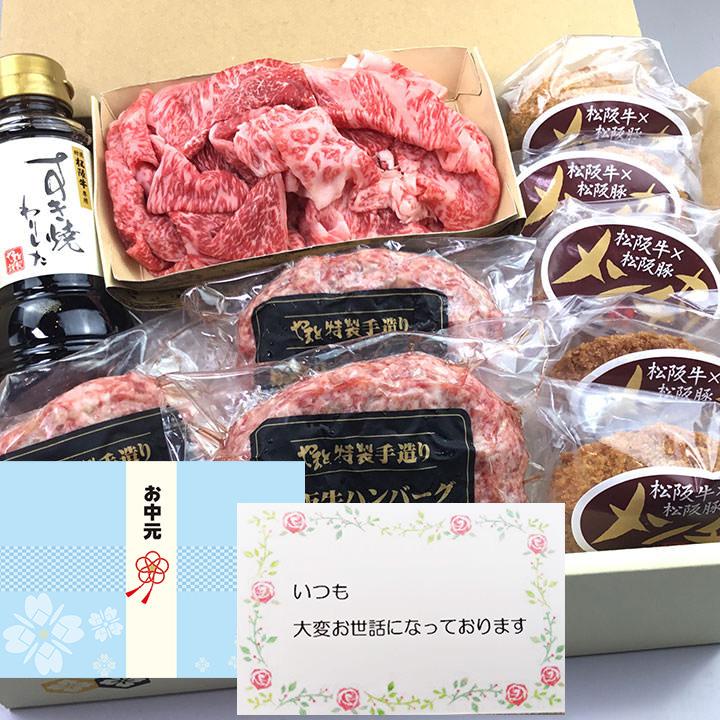 お中元 松阪牛お惣菜デラックス Cセット