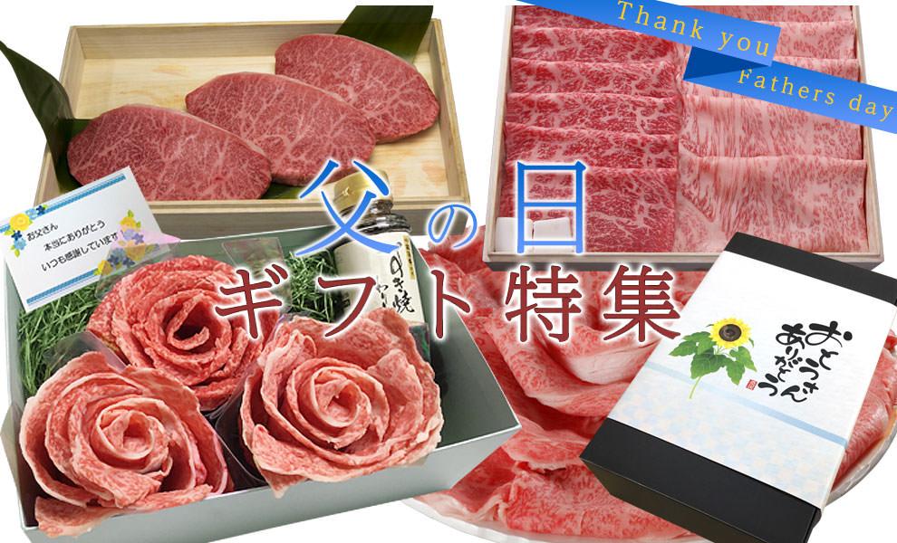 父の日,松阪牛(松坂牛),肉