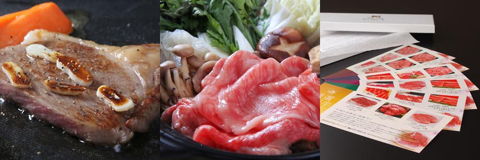 ステーキ・すき焼き肉・ギフト券