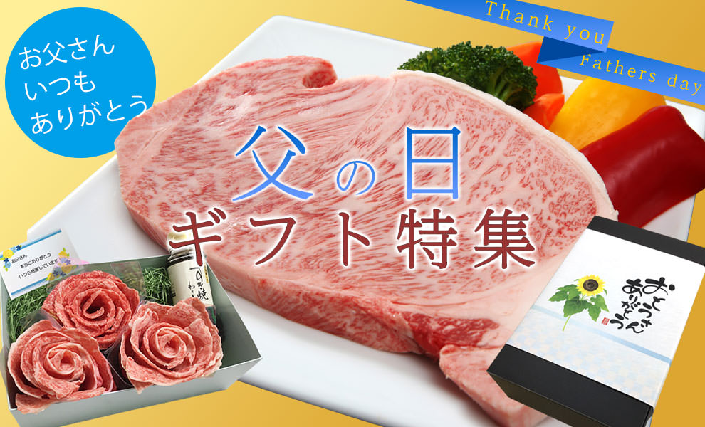 父の日におすすめの松阪牛(松阪牛)プレゼント