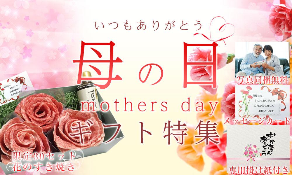 母の日,松阪牛(松坂牛),肉