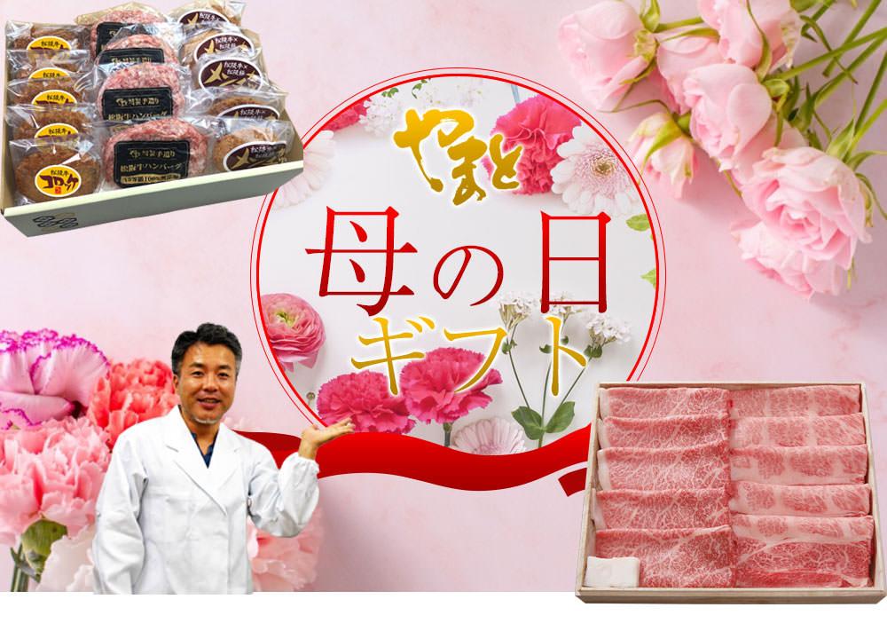 母の日,松阪牛(松阪牛),肉