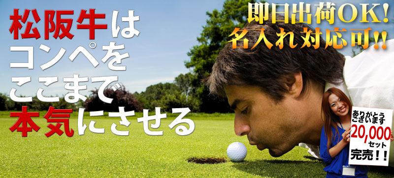 ゴルフ専用