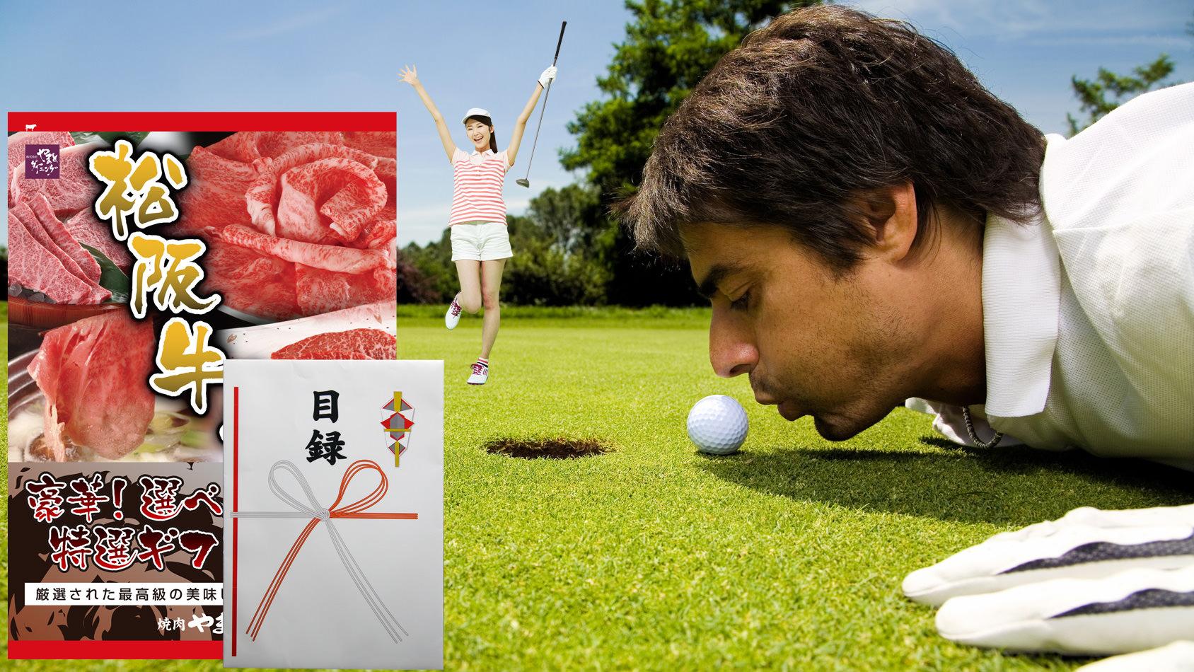ゴルフコンペ景品、賞品に