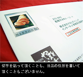 切手を張ってあります