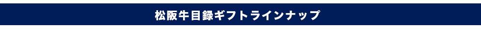 松阪牛目録ラインナップ