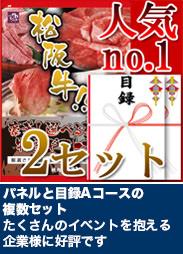 松阪牛目録Aコース2セット