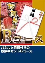 松阪牛目録Bコース