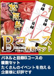 松阪牛目録Bコース複数セット
