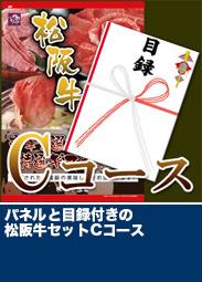 松阪牛目録Cコース