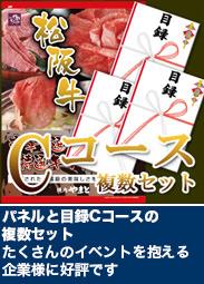 松阪牛目録Cコース複数