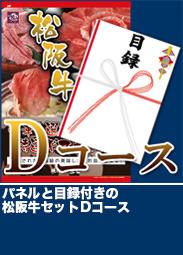 松阪牛目録Dコース