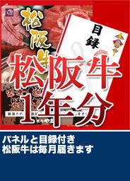 松阪牛目録1年分