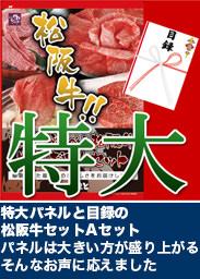 松阪牛目録特大
