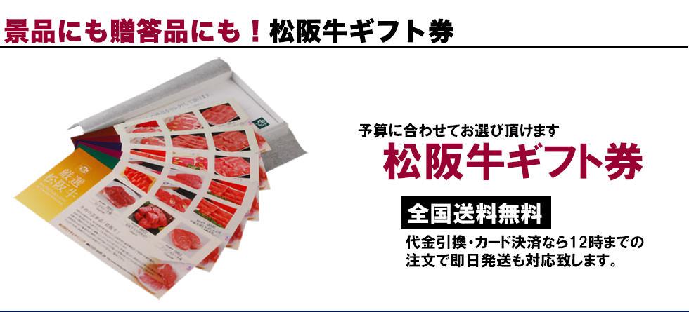 松阪牛ギフト券