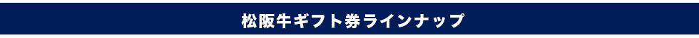 松阪牛ギフト券ラインナップ