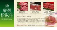 松阪牛ギフト券10000円
