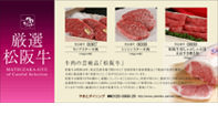 松阪牛ギフト券125000円