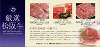松阪牛ギフト券15575円