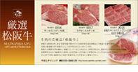 松阪牛ギフト券30000円