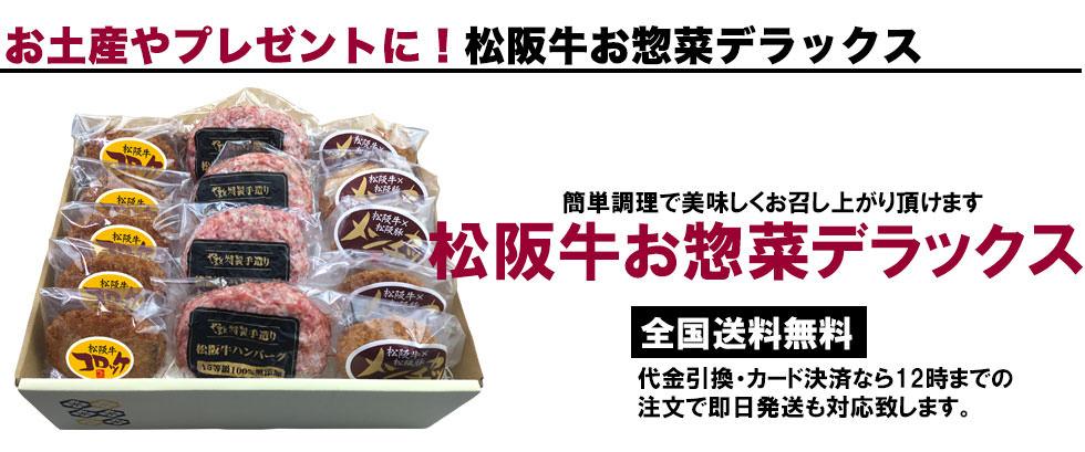 松阪牛お惣菜デラックス
