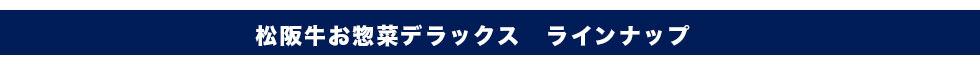 松阪牛お惣菜デラックスラインナップ