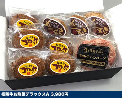 松阪牛お惣菜デラックスA