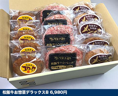 松阪牛お惣菜デラックスb