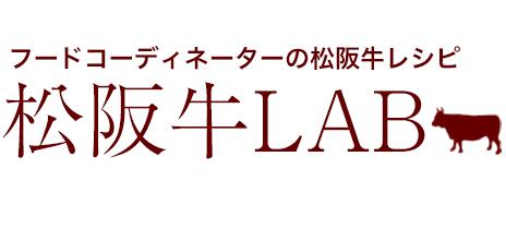 松阪牛LAB