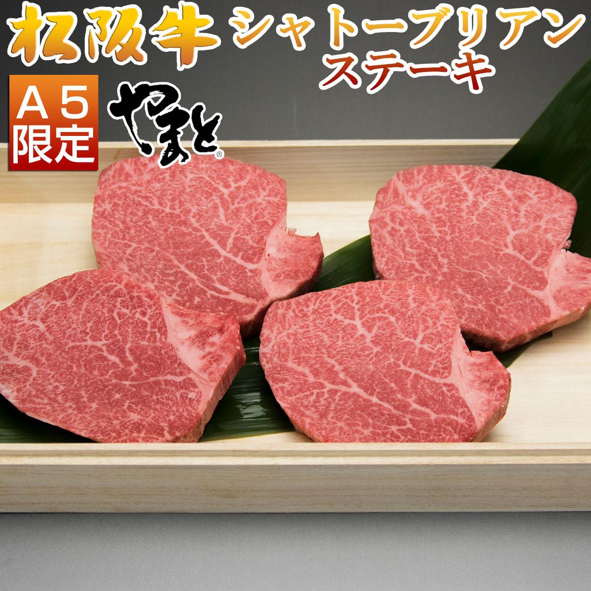 松阪牛A5 シャトーブリアン(ヒレ) ステーキ100g×4枚セット