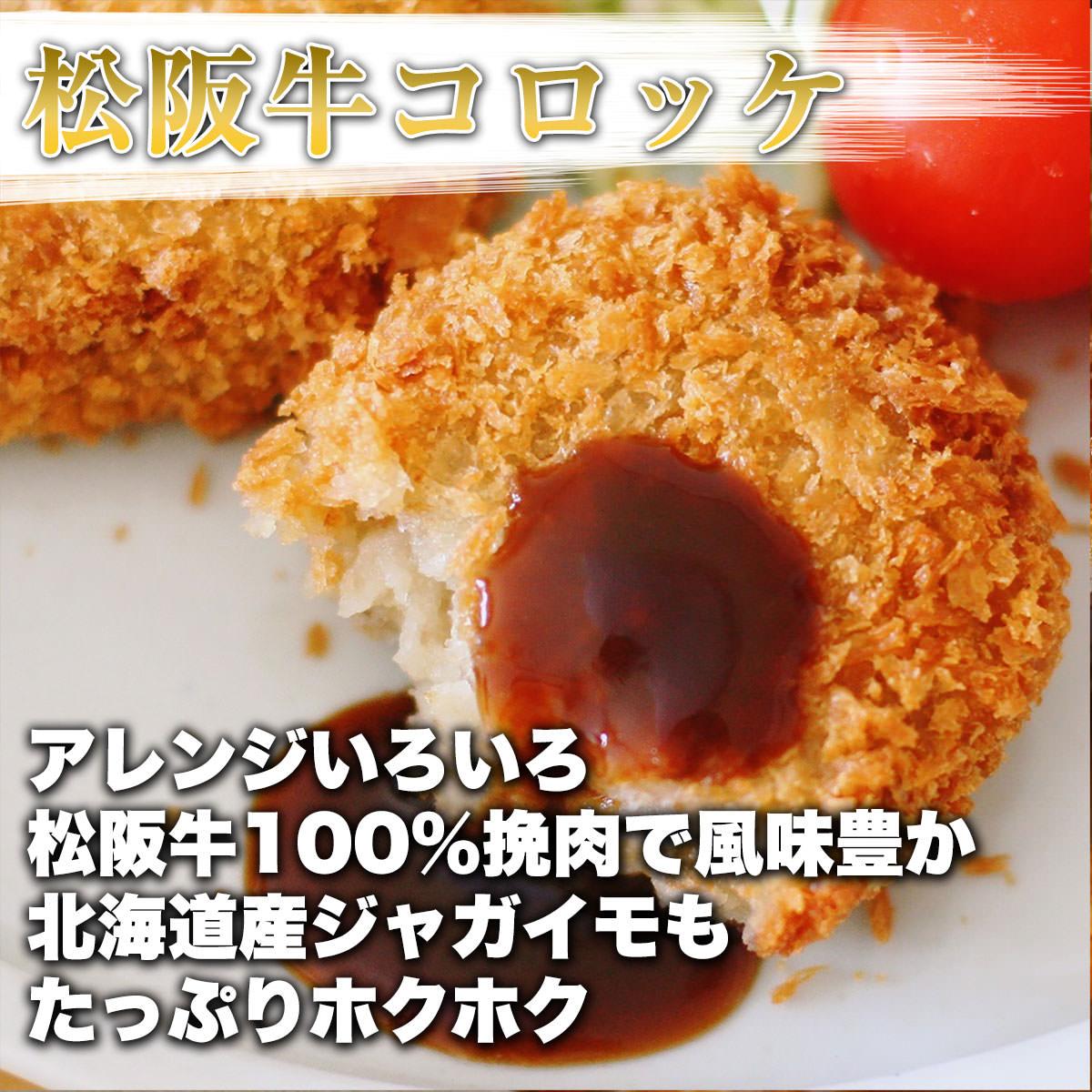 松阪牛お惣菜デラックス Bセット