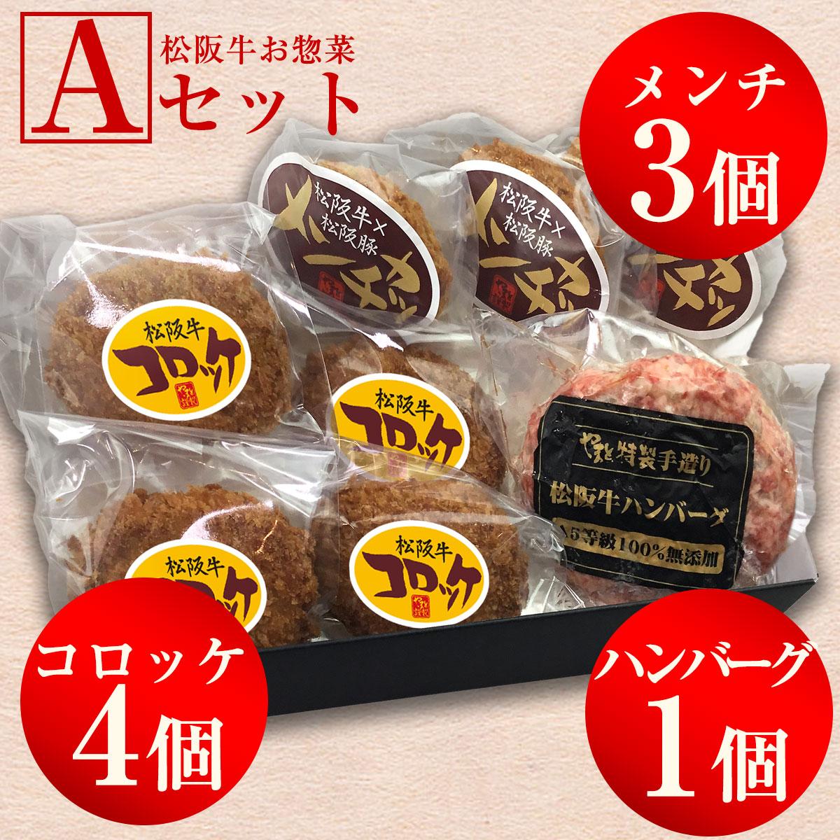 【出産祝い】松阪牛お惣菜デラックス Aセット