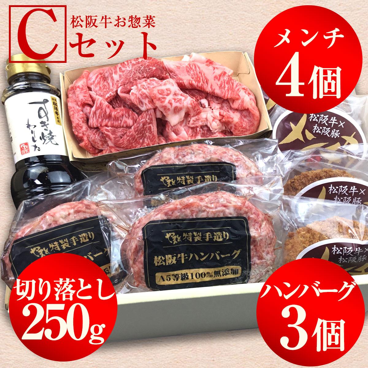 【出産祝い】松阪牛お惣菜デラックス Cセット