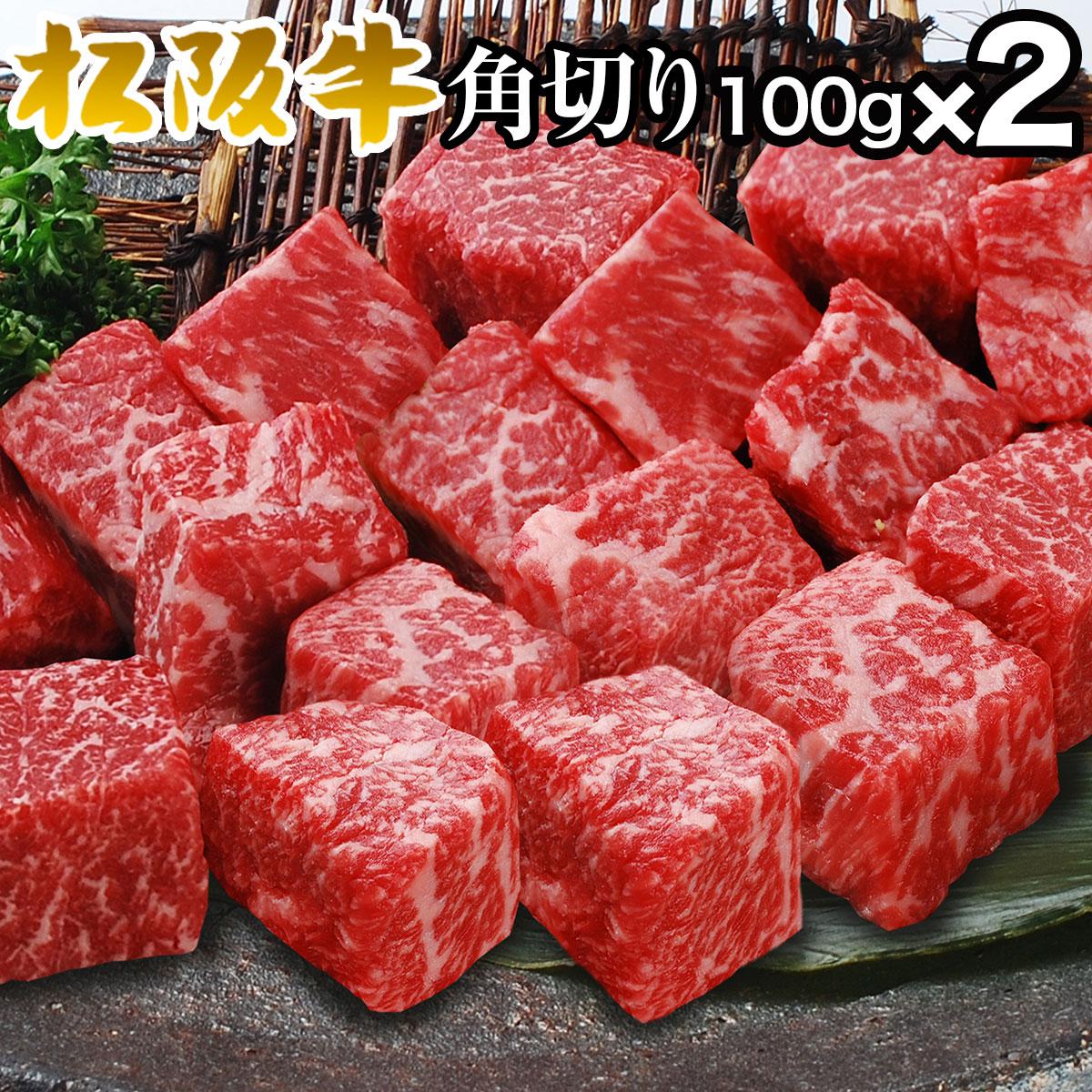 松阪牛モモ肉角切りステーキ100g×2パック