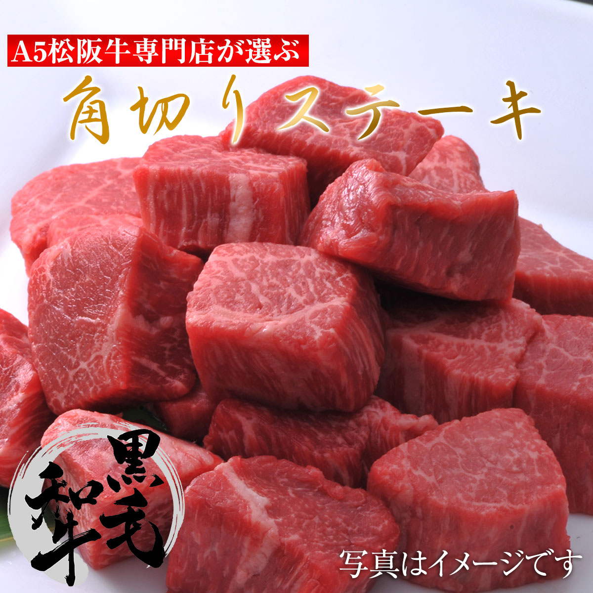 黒毛和牛モモ肉角切りステーキ100g×3パック