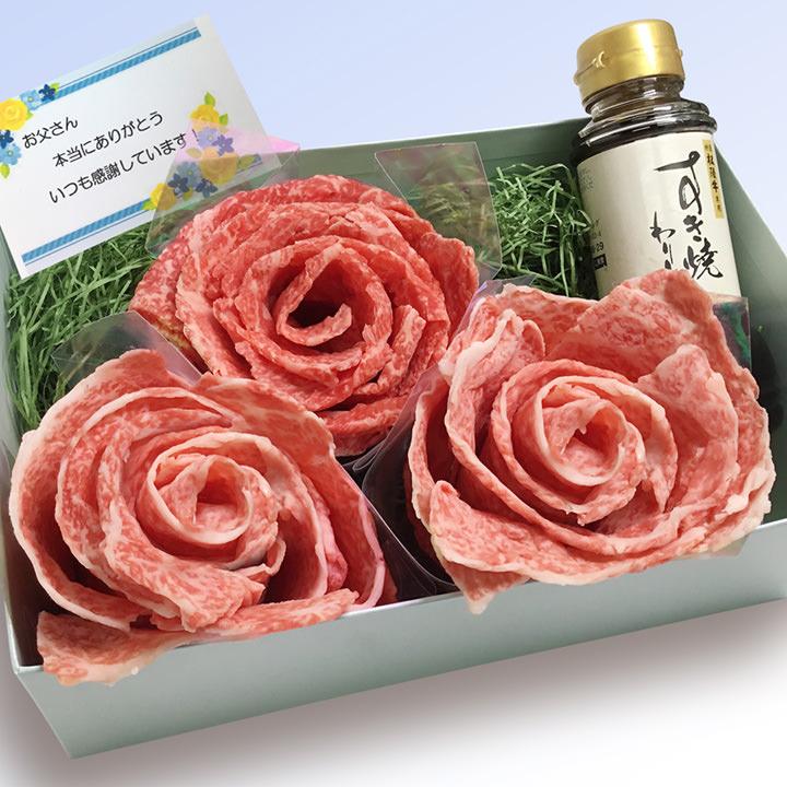 父の日ギフト 花のすき焼き肉300g