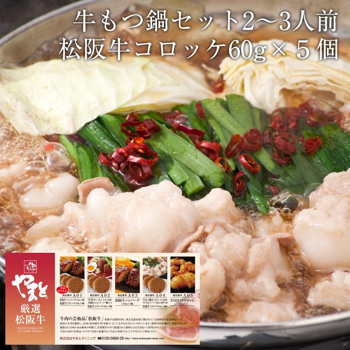 【結婚祝い】松阪牛お肉のギフト券Aタイプ