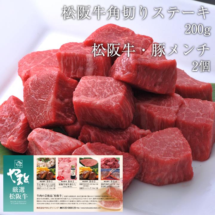 松阪牛お肉のギフト券Bタイプ