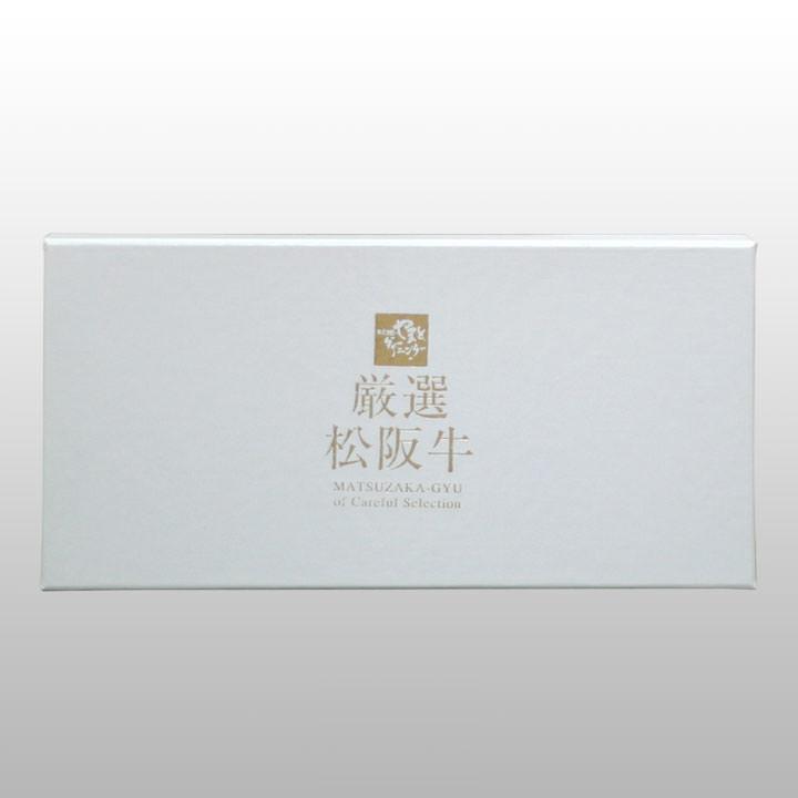 松坂牛お肉のギフト券Bタイプ