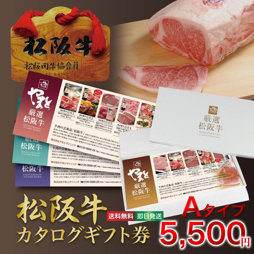 松阪牛 (松坂牛) お肉 の カタログ ギフト券 5500円 【送料無料】