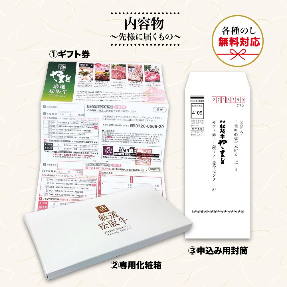 松阪牛 (松坂牛) お肉 の カタログ ギフト券 54000円 【送料無料】