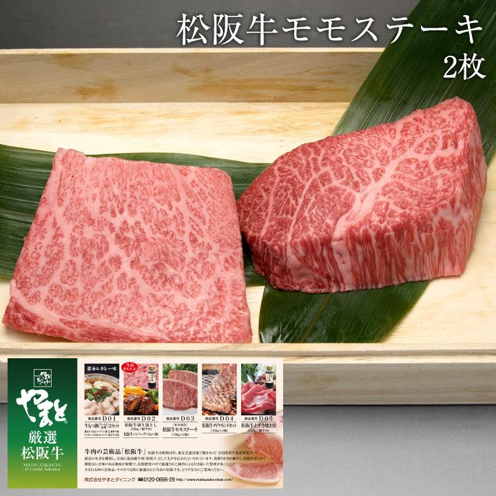 松阪牛お肉のギフト券Dタイプ