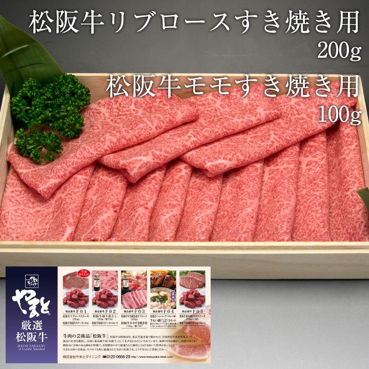 松坂牛お肉のギフト券Fタイプ