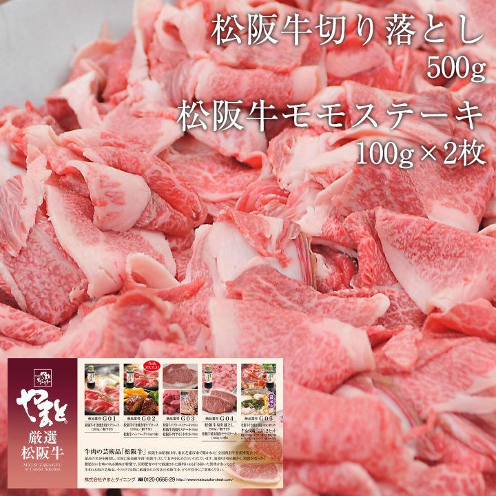 松坂牛お肉のギフト券Gタイプ