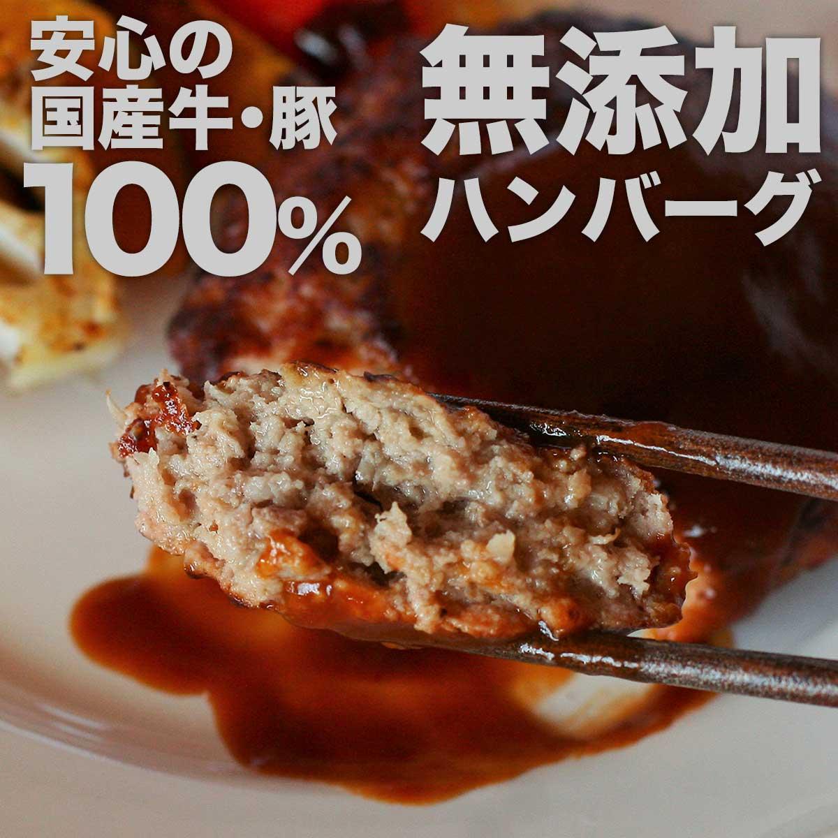 温めるだけの国産牛・豚100%無添加ハンバーグ
