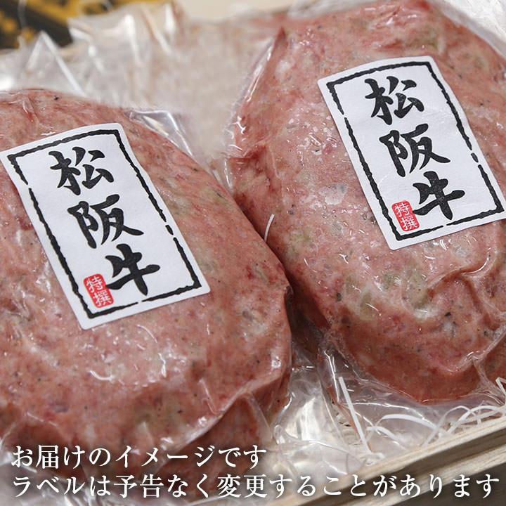松阪牛ハンバーグ2個セット