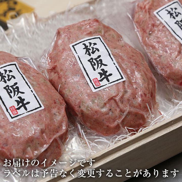 松阪牛ハンバーグ3個セット