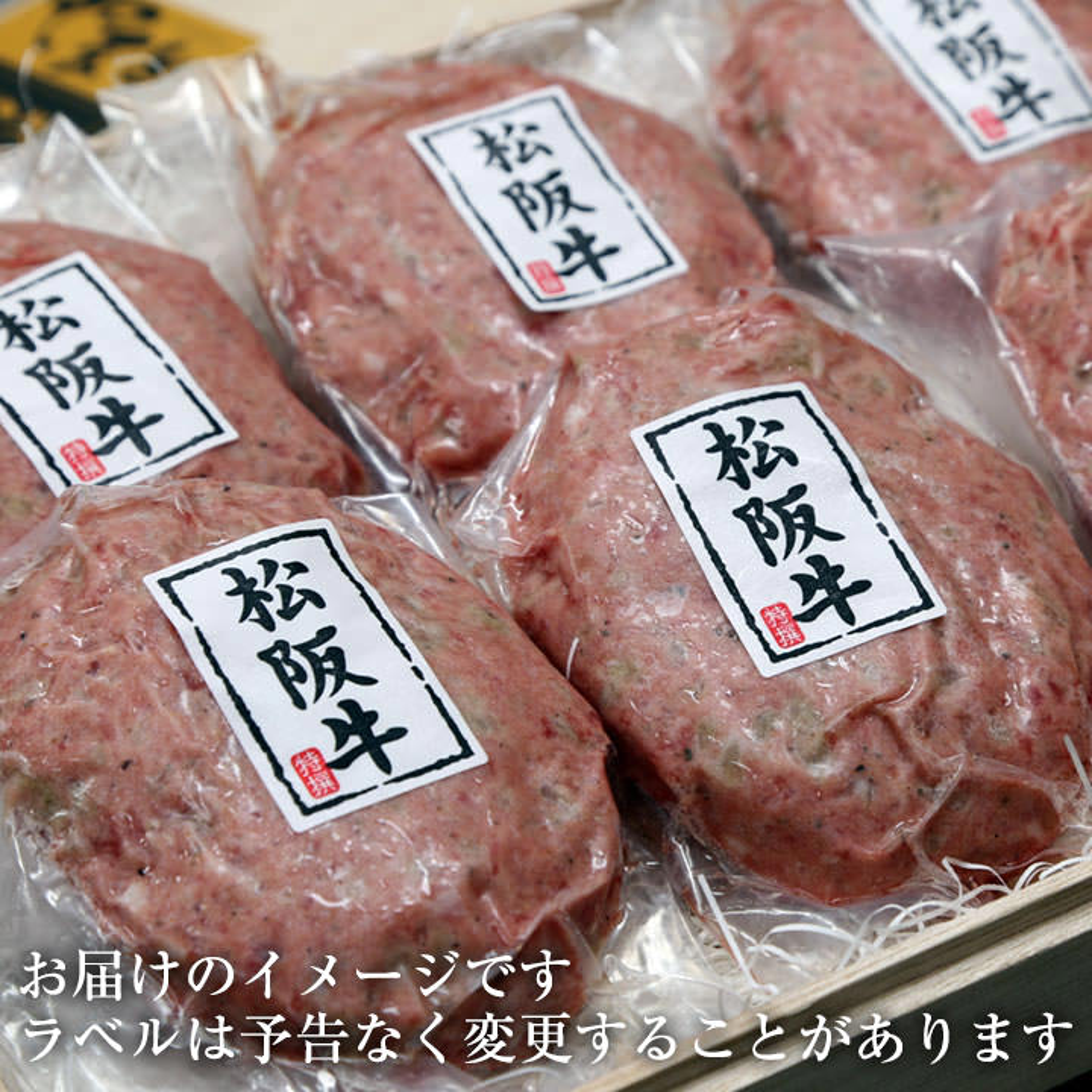 母の日の贈り物に松阪牛ハンバーグ