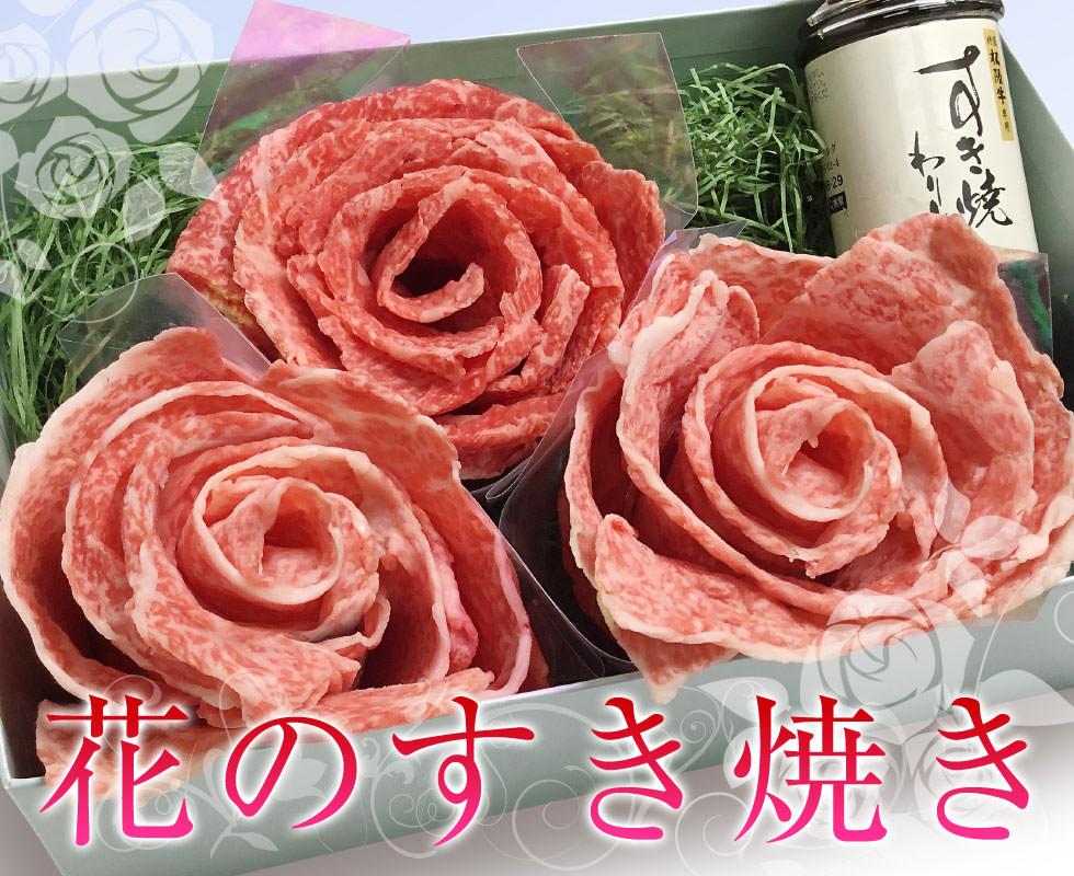 花のすき焼き