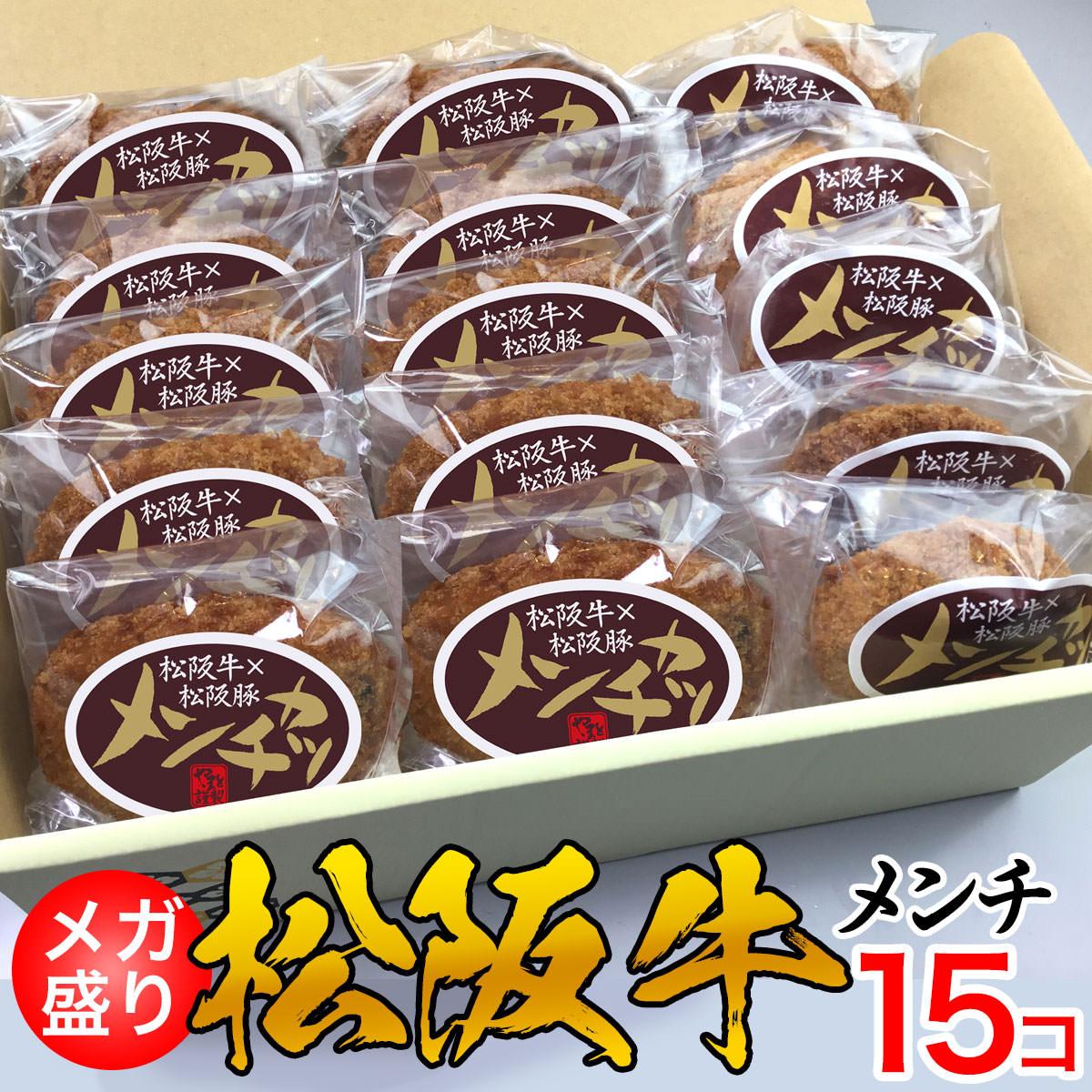 松阪牛メンチ メガ盛り15個